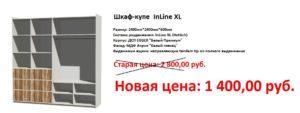 InLine XL