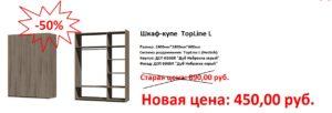 TopLine L